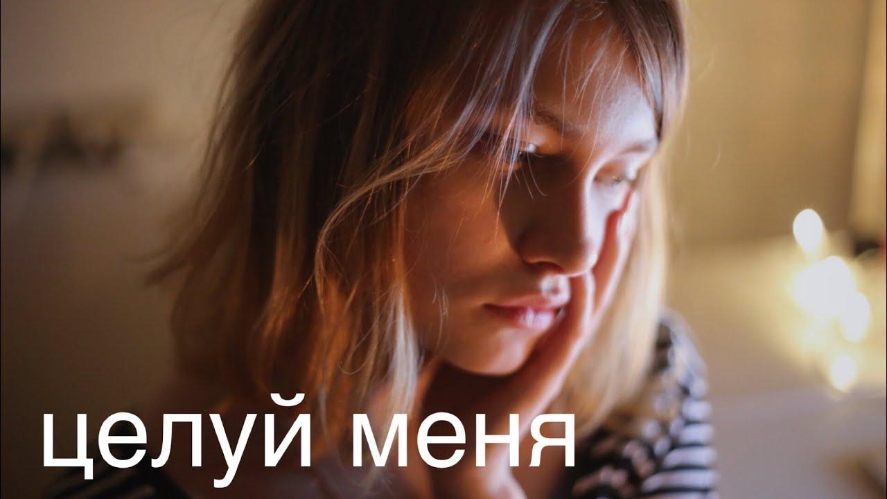 Мария чайковская целуй меня ♡ youtube.