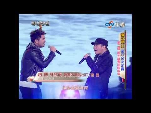 林欣甫_華星2 參賽時期歌曲全紀錄(包括RC)