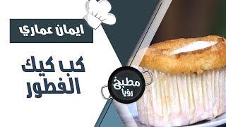 كب كيك الفطور السريع - ايمان العماري