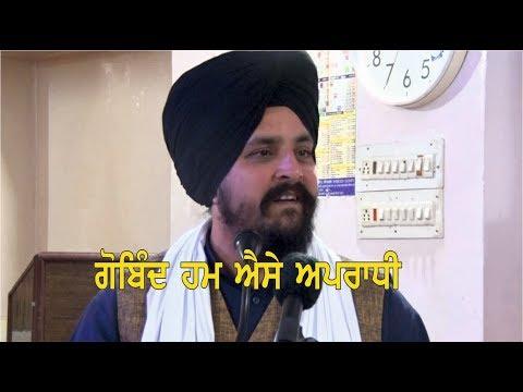 Gobind Hum Aise Apradhi by Bhai Sarbjit Singh Dhunda, 1 March 2017