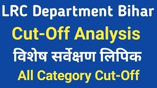 LRC Department Bihar, विशेष सर्वेक्षण लिपिक, Cut-Off Analysis, All Category Cut-Off