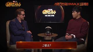 윤성빈 선수&어벤져스 인터뷰