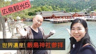 広島観光レポートの第五弾です。 世界文化遺産の宮島・厳島神社を参拝し...
