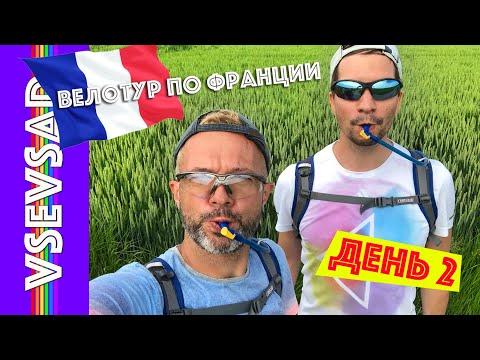 Франция | КАК ПОХУДЕТЬ в Нормандии? 🚲 много едим и едем | устрицы в Трувиль | ВЛОГ Велотур ДЕНЬ 2