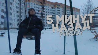 5 МИНУТ НАЗАД - ПАРОДИЯ - by Власэс / 1K