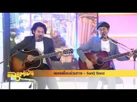 แฉแต่เช้า   วง POTATO และ SanQ Band แดน วรเวช & เอ๊ะ ละอองฟอง  วันที่ 11 กันยายน 2558