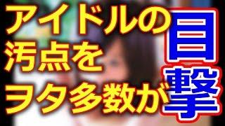 前田敦子ってやっぱり性格悪い?ヲタ目撃の衝撃事件16選! http://youtu...