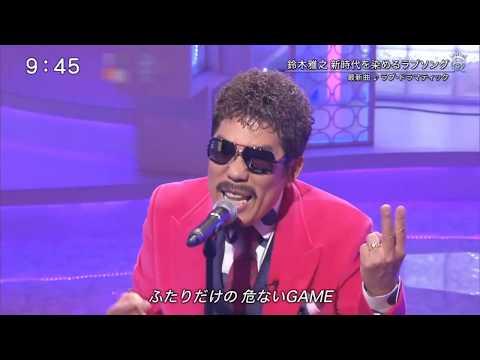 鈴木雅之 スッキリでかぐや様は告らせたい主題歌披露 Kaguya-sama: Love Is War OP