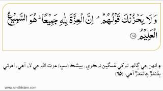 010 Surah Younus with Sindhi Translation -- Recited by Mahmood Khalil Husari