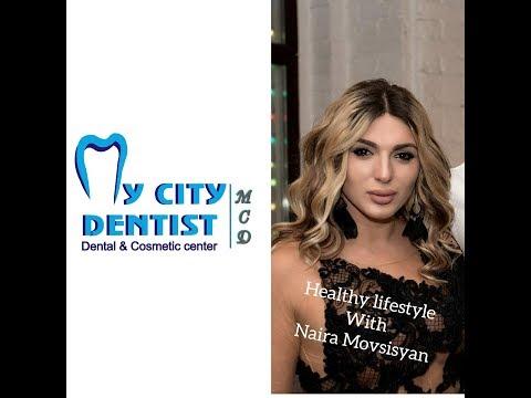 Առողջ ապրելակերպ Նաիրա Մովսիսյանի հետ / My City Dentist