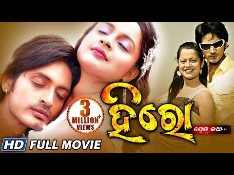 HERO - PREM KATHA | Odia Full Movie | Superstar Arindam, Priya | Full HD Movie |