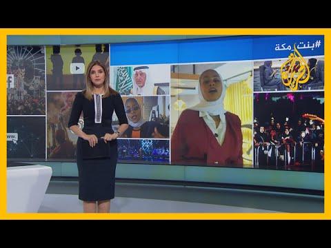 ???? بنت مكة.. أغنية تشعل جدلا في السعودية، غضب للقيم أم عنصرية؟  - نشر قبل 11 ساعة