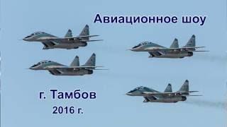 Авиационное шоу  Тамбов 2016г.