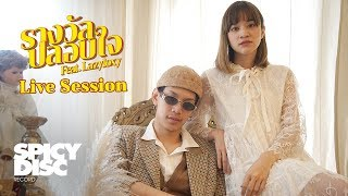 - feat. LAZYLOXY (LIVE SESSION)