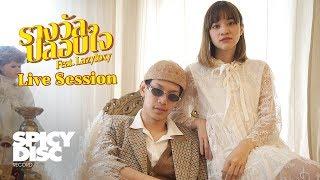 ส้ม มารี - รางวัลปลอบใจ feat. LAZYLOXY | (LIVE SESSION)