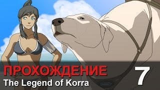 Прохождение The Legend of Korra - #7 ФИНАЛ