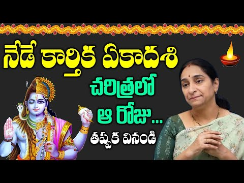 Karthika Ekadasi - Ramaa Raavi || Usha Parinayam - Lord Shiva & Vishnu Fight || SumanTV Mom