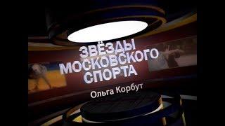 Звезды московского спорта. Ольга Корбут, часть 1.