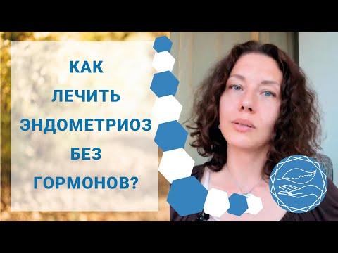 Может ли эндометриоз быть без симптомов? Как лечить эндометриоз без гормонов? Наталья Петрухина