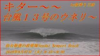 キター~~台風13号のウネリ~仙台新港の波情報Sendai Newport Beach 2018年8月07日(火)9:15~9:30