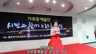 언제벌써  / 가로등예술단 강수빈 가수.