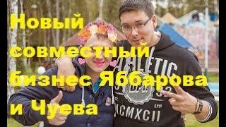 Новый совместный бизнес Яббарова и Чуева. ДОМ-2
