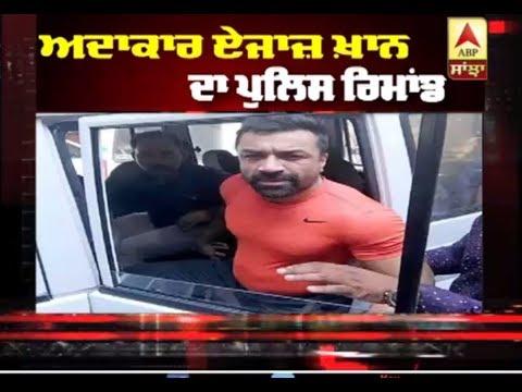 Actor Azaz Khan 1 ਦਿਨ ਦੇ Police ਰਿਮਾਂਡ `ਤੇ | ABP Sanjha |