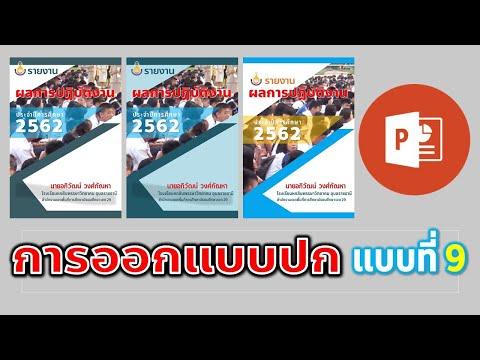 PowerPoint การทำปกเอกสาร รายงานต่างๆ รูปแบบที่ 9