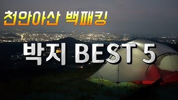 천안아산 백패킹 박지 추천 BEST 5