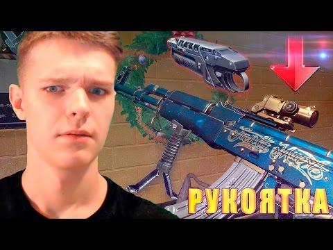РУКОЯТКА И ПОДСТВОЛЬНЫЙ ГРАНАТОМЕТ НА АК-47 В WARFACE !!!