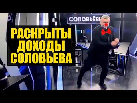 Вранье пропаганды и финансирование Соловьева