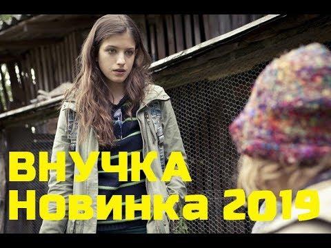 Русские мелодрамы 2019 новинка! ВНУЧКА HD