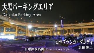 今回は首都高速大黒PAの映像に #沢田研二 ・#カサブランカ・ダンディ を...