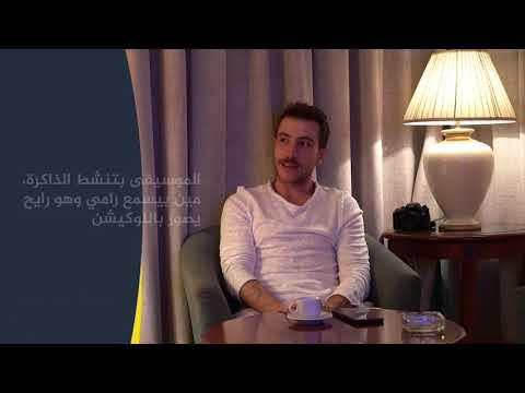 #بوجه_جديد الموسم الثاني|| الحلقة الرابعة #رامي_أحمر || ETsyria