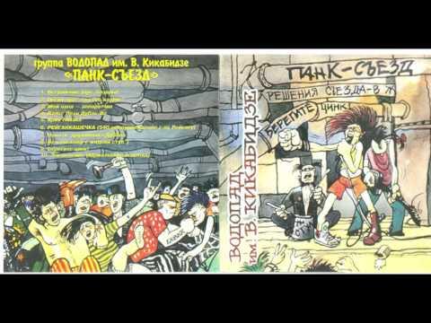 Водопад им.  В.  Кикабидзе. Панк съезд.  1987