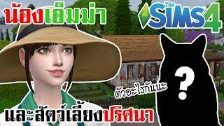 Sims 4 Identity V | น้องเอ็มม่าและสัตว์เลี้ยงปริศนา ตัวอะไรกันนะ??