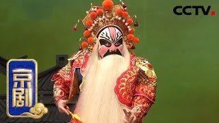 《中国京剧像音像集萃》 20200116 京剧《将相和》| CCTV戏曲