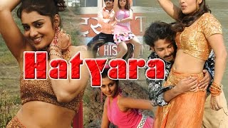 Hatyara (2006) | Hindi Superhit Movie | Shiva Balaji, Nikitha, Madhu Shalini