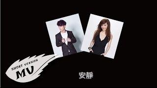 朱俐靜、陳勢安【安靜】-偶像劇「愛上哥們」插曲 短版試聽 Eagle Music official thumbnail