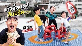 เก้าอี้ดนตรีลื่นปรื๊ด ล้มตูดแตก!!! - Epic Toys