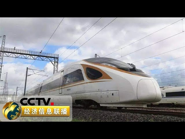 《经济信息联播》 春运进行时 春运列车高铁动车组占比超七成 20190119 | CCTV财经