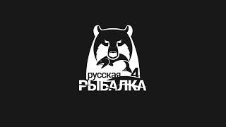 Русская рыбалка 4. Рыбачим на фидер и маховую удочку.