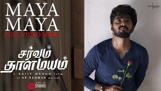 Maya Maya Tamil Full | Sarvam Thaala Mayam | Rajiv Menon | AR Rahman | GV Prakash Kumar