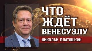 Николай Платошкин. Россия может потерять всё