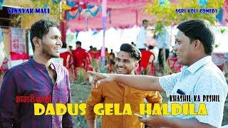 DADUS GELA HALDILA || Vinayak Mali || Khashil ka Peshil || Agri Koli Comedy