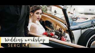 Wedding workshop Kiev