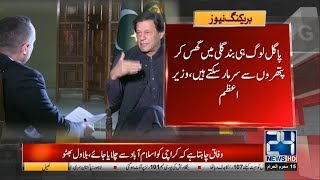 "PM Imran Khan Breaks Silence On ""U-turn"" Statement"