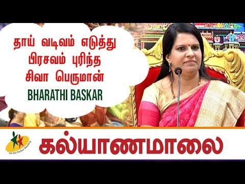 தாய் வடிவம் எடுத்து பிரசவம் புரிந்த சிவா பெருமான் : Bharathi Baskar | Trichy Kalyanamalai Debate
