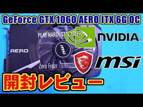 [MSI] GeForce GTX 1060 AERO ITX 6G OC 開封レビュー [NVIDIA]
