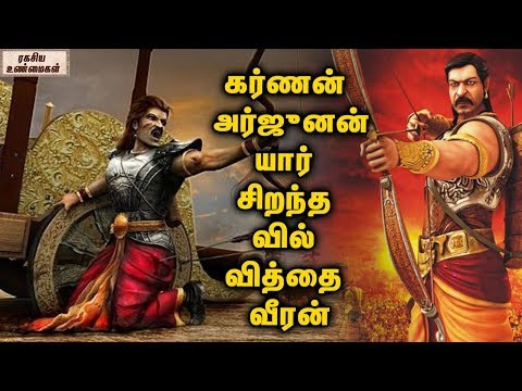 Who Was The Real Hero Of Mahabharata? || KARNA or ARJUNA || Unknown Facts Tamil